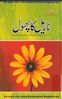 NARYAL KA PHOOL by A. HAMEED [READ ONLINE or DOWNLOAD FREE]