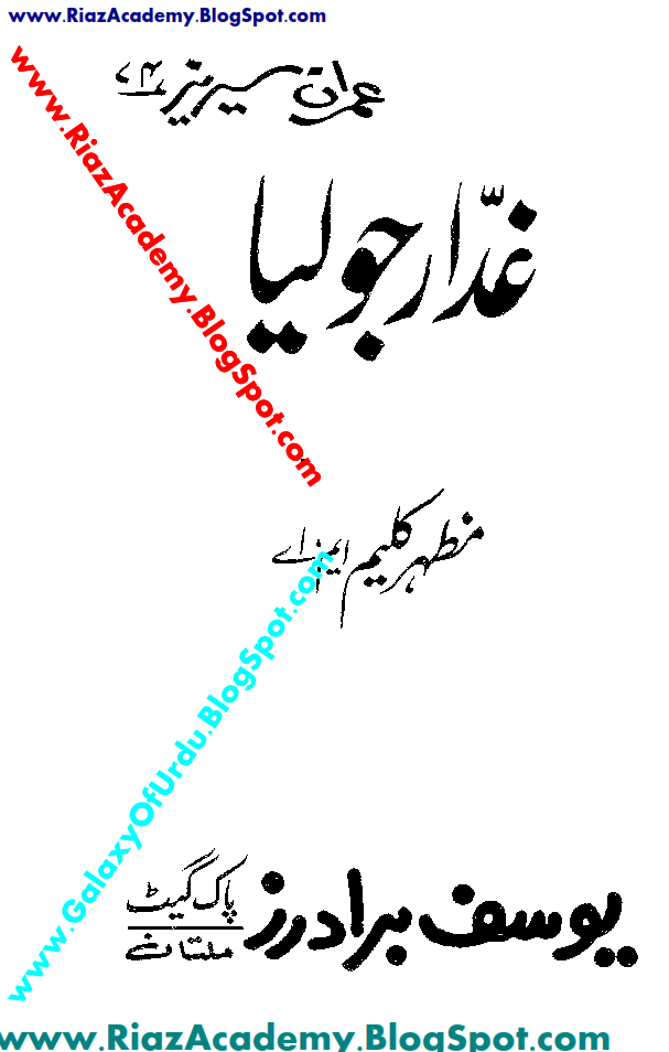 Ghadar Julia by Mazhar Kaleem M.A.