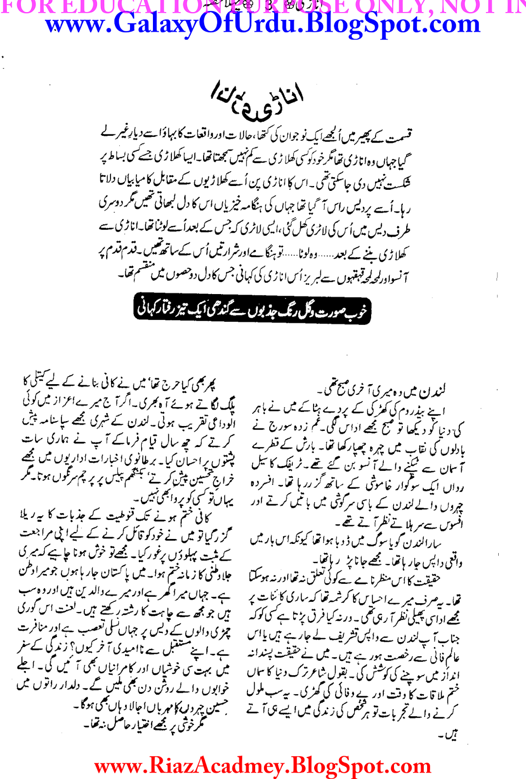 Anari by Ahmed Iqbal Complete in One Part