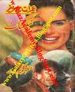 Texat  ٹیکساٹ  by Mazhar Kaleem M.A