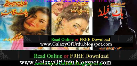 Hot Field ہاٹ فیلڈ + Hot Spot ہاٹ سپاٹ + Hot Fight ہاٹ فائٹ  (All 6 Parts) [Combined]