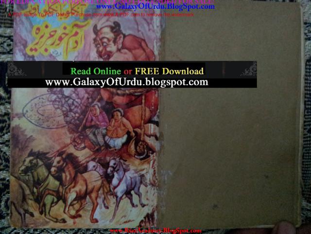 Angloo Bangloo Aur Adam Khoor Jazeera Part 13