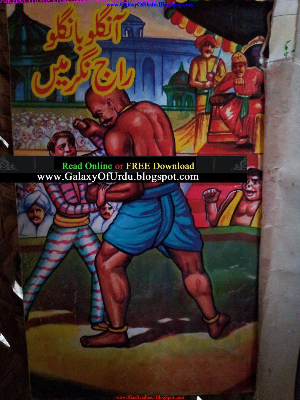 Angloo Bangloo  Raaj Nagar Mein Part 25