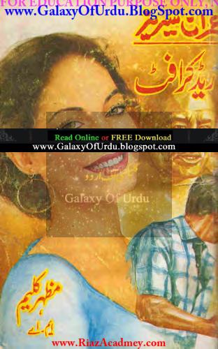 Red Craft ریڈ کرافٹ  (Imran  Series) by Mazhar Kaleem