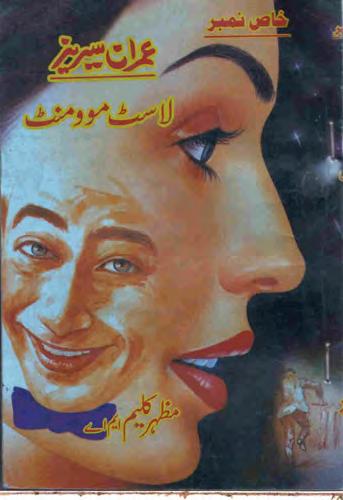 Last Moment (Muskhbar Series)