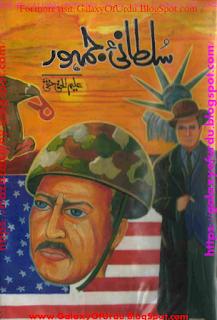 Sultani Jamhoor by Aleem-ul-Haq Haqi Free Download PDF