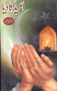 Umeed Ka Diya by Aleem ul Haq Haqi