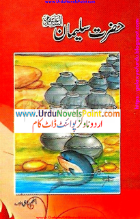 Hazrat Sulaiman a.s by Aslam Rahi M.A