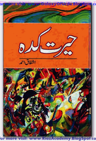 Hairat Kadah / حیرت کدہ by Ashfaq Ahmed