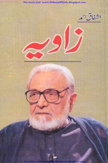 Zaviya / زاویہ by Ashfaq Ahmed