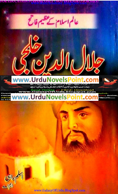 Sultan Jalaluddin Khilji By Aslam Rahi M.A