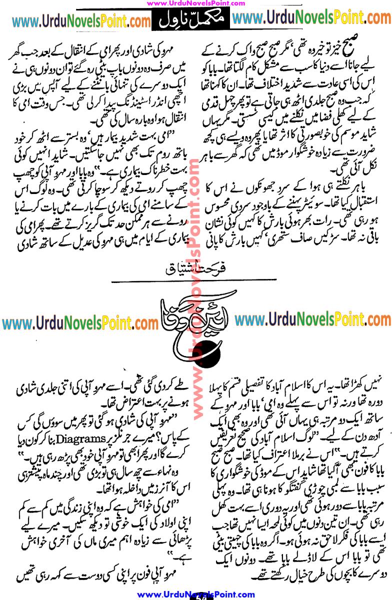 Aayn-e-Wafa By Farhat Ishtiaq