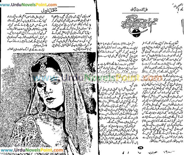 Tum Hansti Achi Lagti Ho Novel By Farhat Ishtiaq