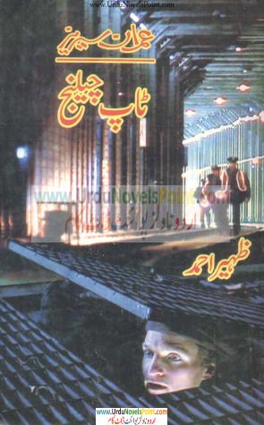 Top Challenge Imran Series By Zaheer Ahmed   Urdu Novels Point