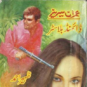 Diamond Blaster Imran Series by Zaheer Ahmed   Urdu Novels Point