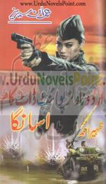 Asanga Imran Series By Zaheer Ahmed PDF Free Download